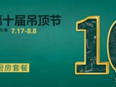 普洛达第十届吊顶文化节启动大会圆满成功
