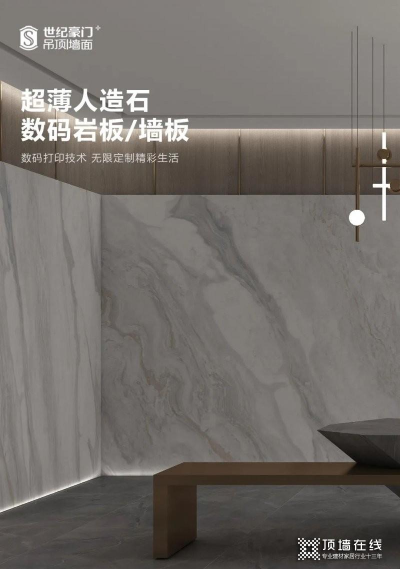 世纪豪门新品超薄人造石数码岩板将自然之美悉数呈现!_1