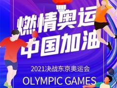 吉柏利无醛快装:见证中国力量,一起为奥运健儿加油!