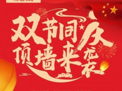 双节同庆 · 顶墙来袭丨来斯奥与国同庆,惠万家灯火!