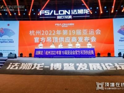 法狮龙来助力   与【杭州亚运】一起共建美好未来!
