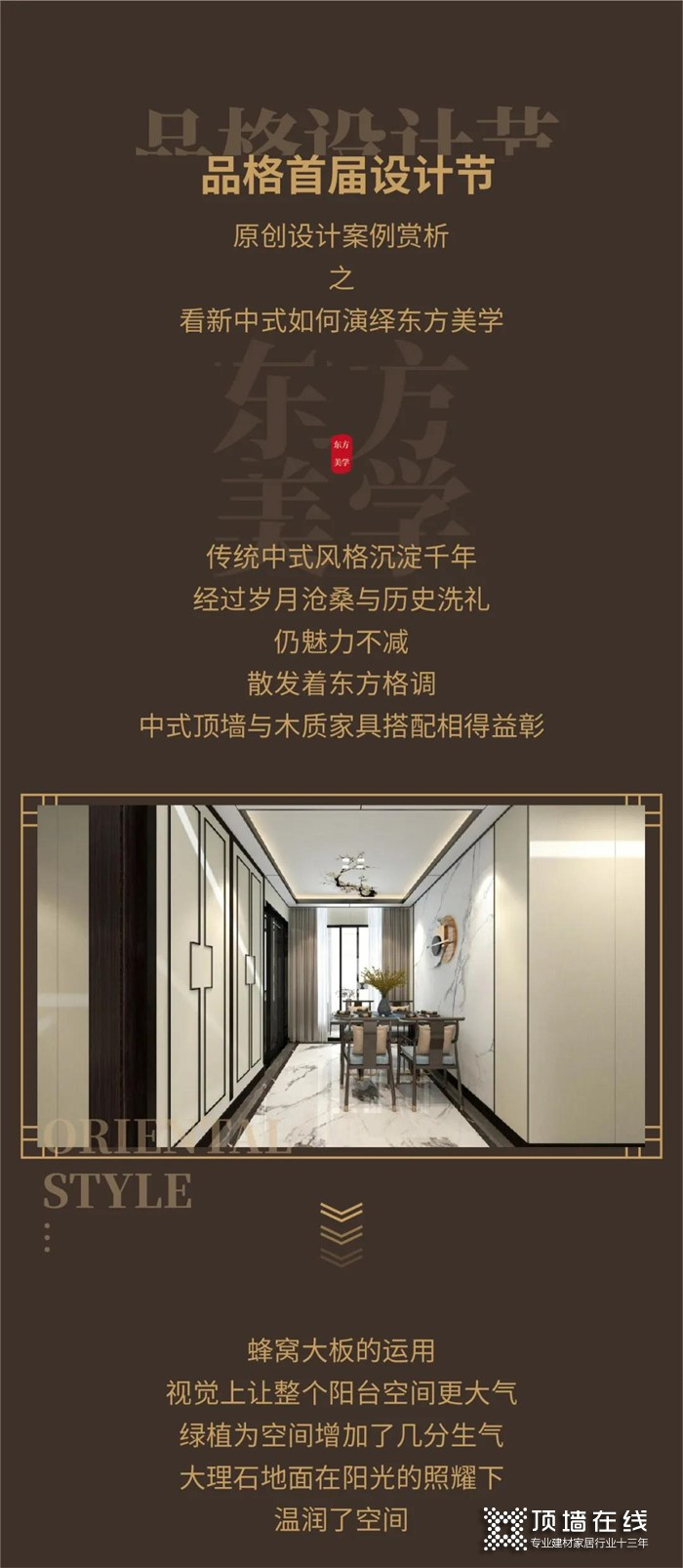 品格设计节原创设计案例赏析(六)——看新中式如何演绎东方美学