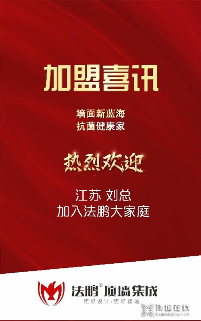 加盟喜讯 | 热烈祝贺江苏刘总加入法鹏顶墙集成大家庭!