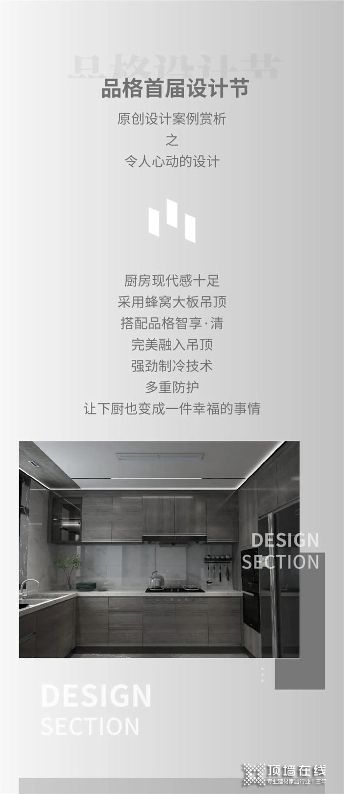 品格首届设计节   原创设计案例赏析(七) 令人心动的设计