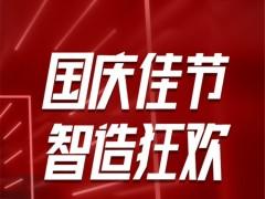 """""""国庆佳节 智造狂欢""""康佳国庆大促即将来袭,十万台LED灯免费送!"""